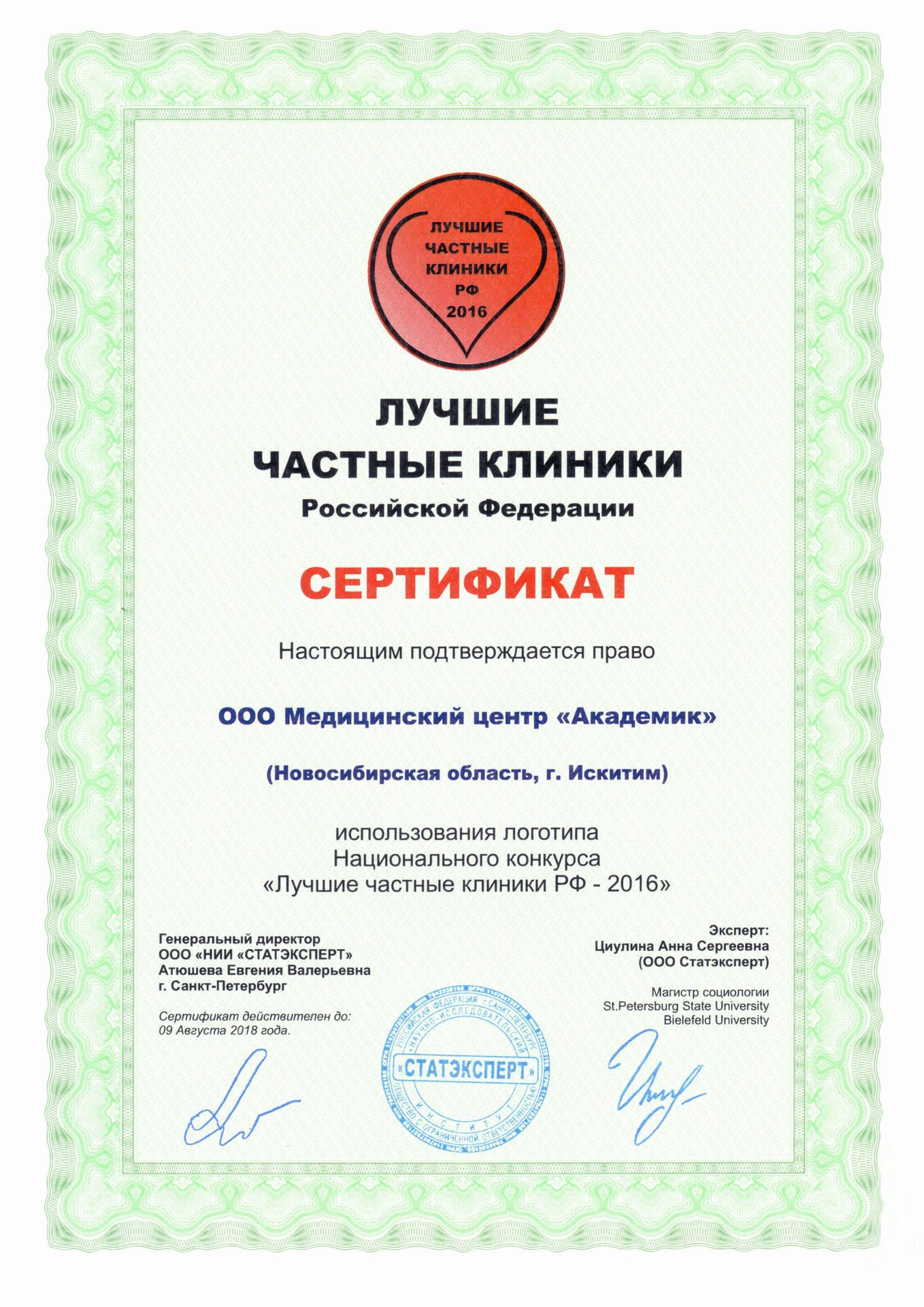 Грамота Руководителю от Коллектива