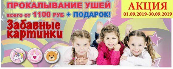 Забавные картинки АКЦИЯ Сент